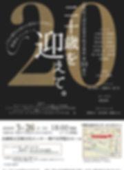 2020.3.26県西33期生20歳-1.jpg