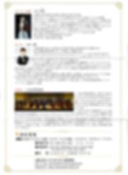 2019.11.24三木室内管弦楽団裏_page-0001.jpg