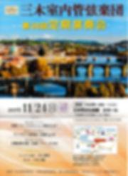 2019.11.24三木室内管弦楽団第38回定期演奏会_page-0001.jp