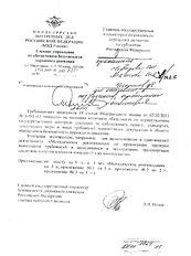 переоборудование автомобилей продажа гос номер Иркутск