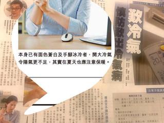 香港經濟日報(節錄)歎冷氣 慎防歎出冷氣病