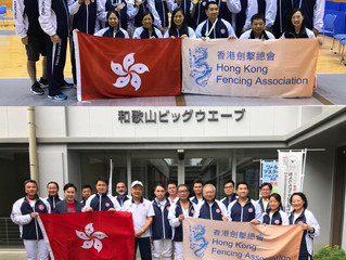 Sponsorship for HK Veterans Fencing Team