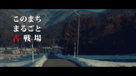 関ケ原町プロモーション映像