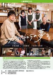 「カンパニュラの夢」(人権啓発映画)