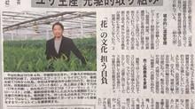 下野新聞掲載