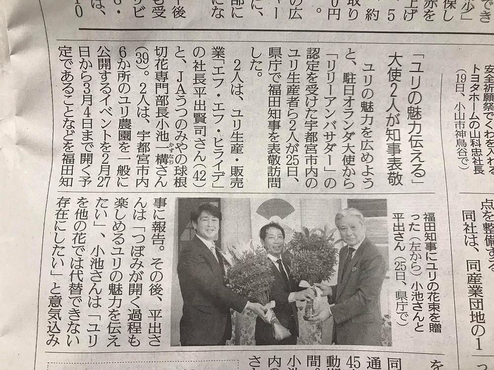 読売新聞 1月26日