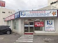 masterpaint.jpg