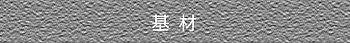 ex_leveling_kizai.png