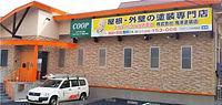 onizawa_showroom.jpg
