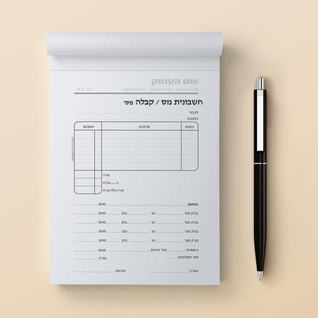 פנקס 6 | חשבונית מס קבלה