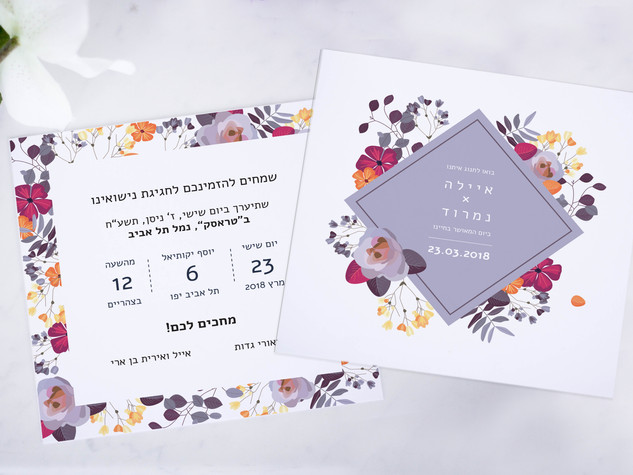 """הזמנה לחתונה """"גיאומטרי פרחוני"""""""