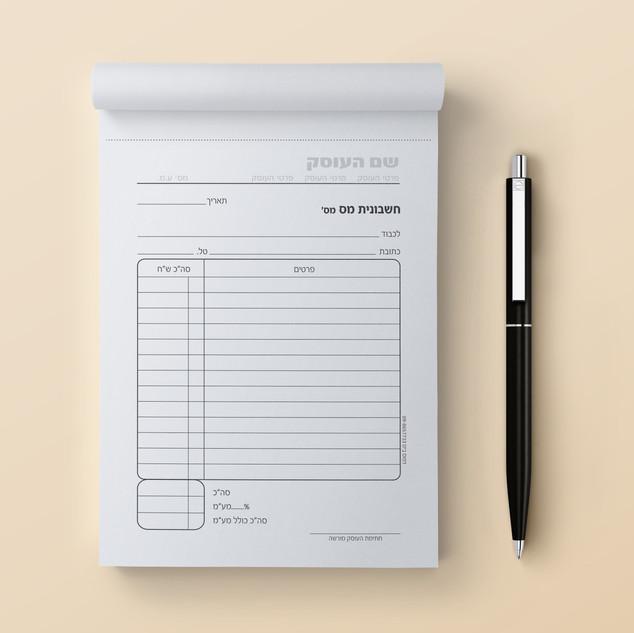 פנקס 5 | חשבונית מס