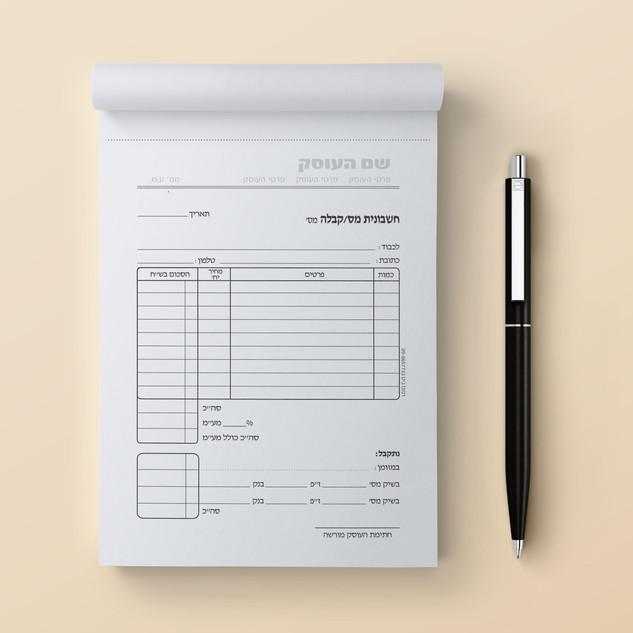 פנקס 12-1 | חשבונית מס קבלה