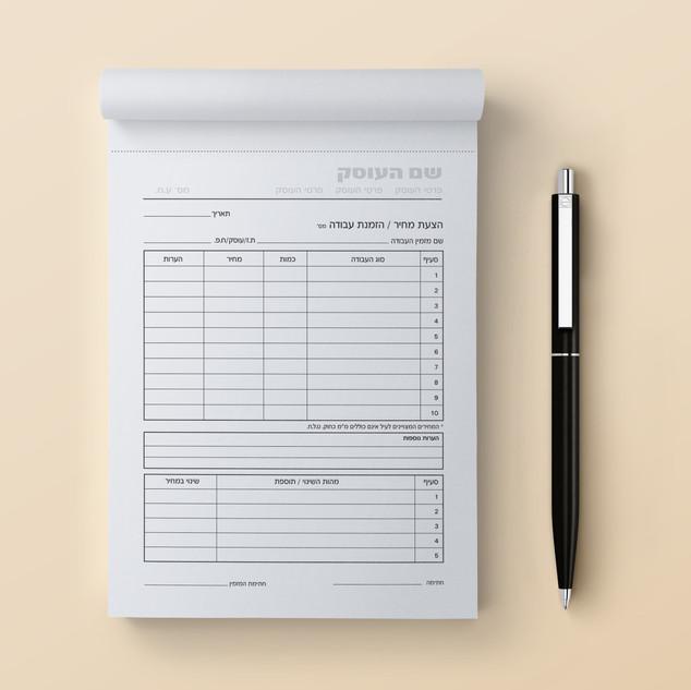 פנקס 28 | הזמנת עבודה / הצעת מחיר