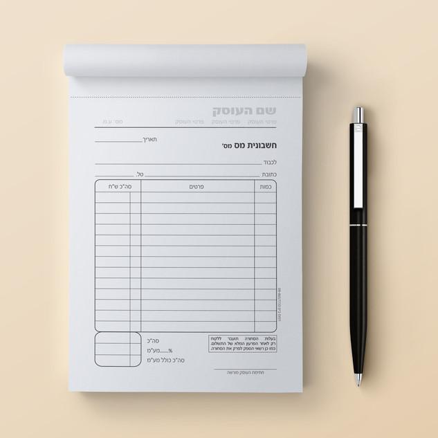 פנקס 4 | חשבונית מס