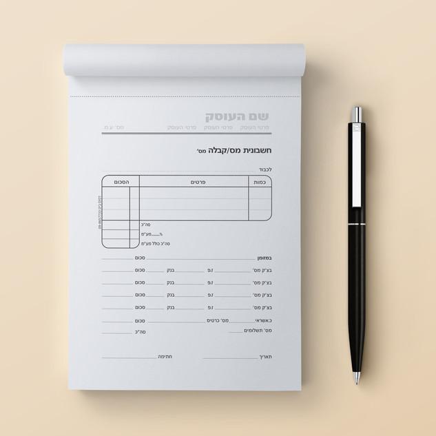 פנקס 10 | חשבונית מס קבלה