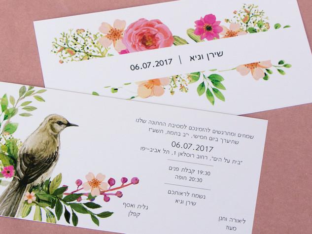 """הזמנה לחתונה """"ציפור שיר"""""""
