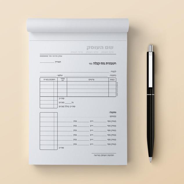 פנקס 11 |  חשבונית מס קבלה