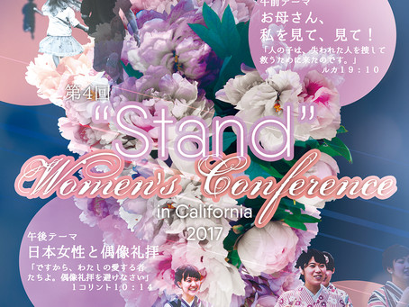 """第4回 """"Stand"""" Women's Conference"""