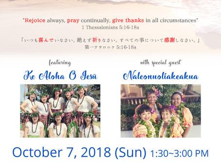 7th Annual Gospel Hula Outreach - 第7回 ゴスペルフラ・アウトリーチ