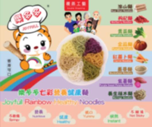Joyfull-Noodles-Family-Poster.jpg