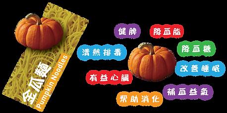 Pumpkin.png.png