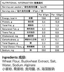 buckwheat 87g.jpg