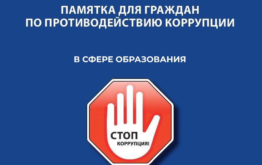 Стоп корупция ОБРАЗОВАНИЕ.png