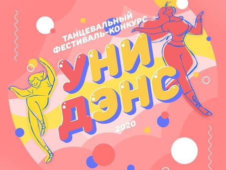 """Эфир с первого танцевального фестиваль-конкурса """"Унидэнс"""" ТвГУ"""
