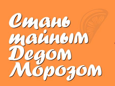 Всероссийская акция «Тайный Дед Мороз»