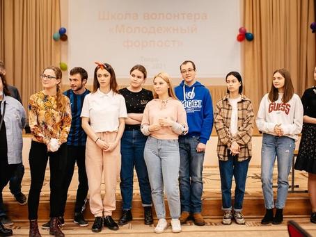 В Твери состоялась школа волонтера «Молодежный форпост»