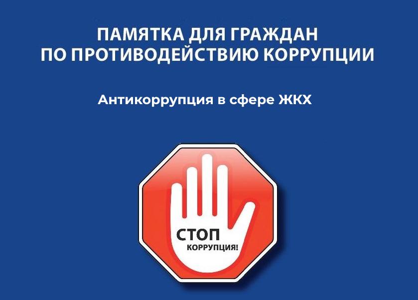 Стоп корупция ЖКХ.png
