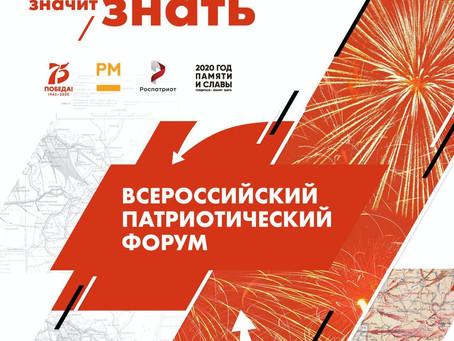 Всероссийский патриотический форум 2020