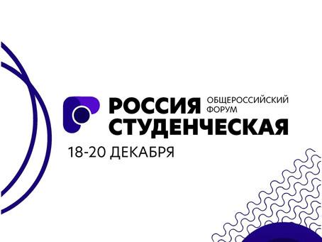 Общероссийский образовательный форум «Россия студенческая»