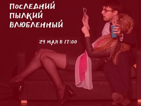 """Спектакль """"Последний Пылкий Влюбленный"""""""