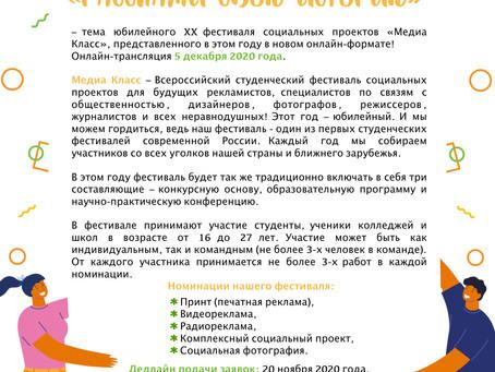Всероссийский фестиваль социальных проектов «МЕДИА КЛАСС 2020»