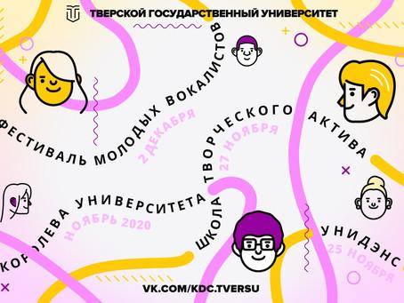 Участие в творческих мероприятиях ТвГУ