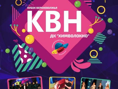 Благотворительный фестиваль КВН в ДК «Химволокно»