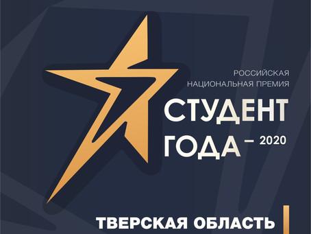 В Твери завершился региональный этап Всероссийской национальной премии «Студент года – 2020»