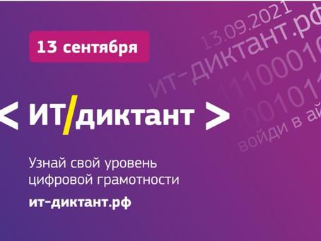 """Всероссийская образовательная акция по информационным технологиям """"ИТ-диктант 2021"""""""