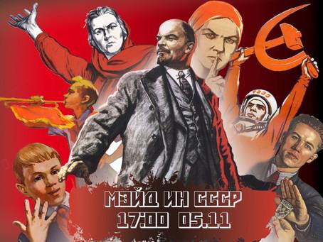 «Мэйд Ин СССР» - окунитесь в прошлое и почувствуйте ностальгию по давно ушедшему времени.