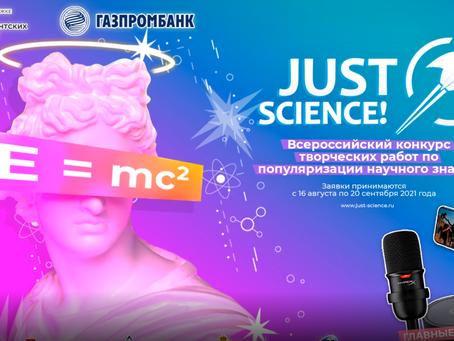 Всероссийский конкурс творческих работ по популяризации научного знания