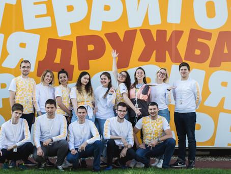 Летняя форумная кампания 2021