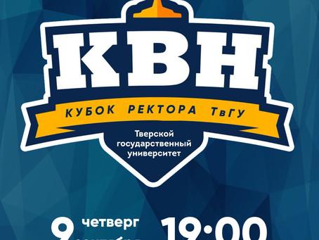"КВН ""Кубок ректора ТвГУ"""