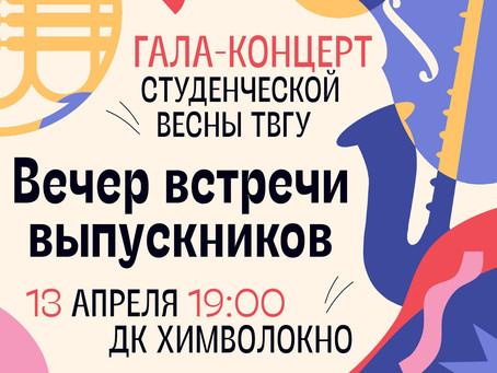 """Гала-концерта фестиваля """"Студенческая весна 2021"""""""