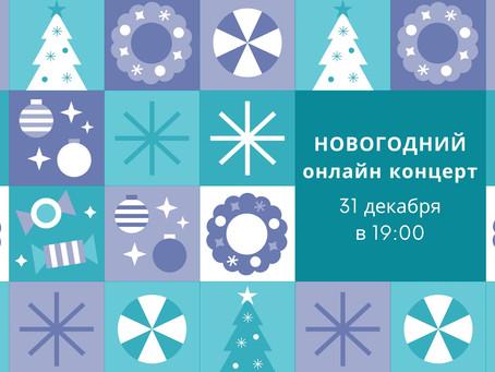 Новогодний онлайн концерт