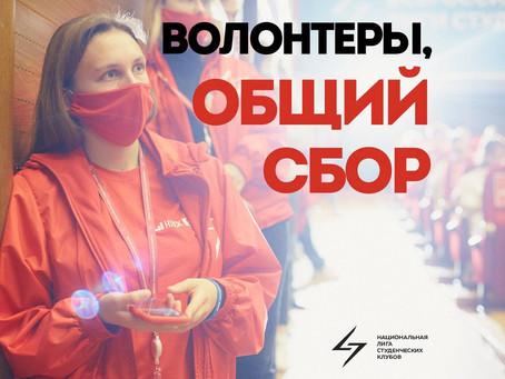 Всероссийский Слет Национальной лиги студенческих клубов