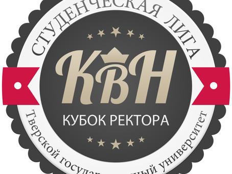 Открытый фестиваль кубка Ректора ТвГУ