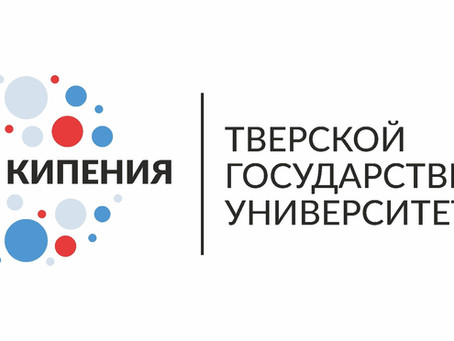 Открытие пространства коллективной работы «Точка кипения» Тверского государственного университета