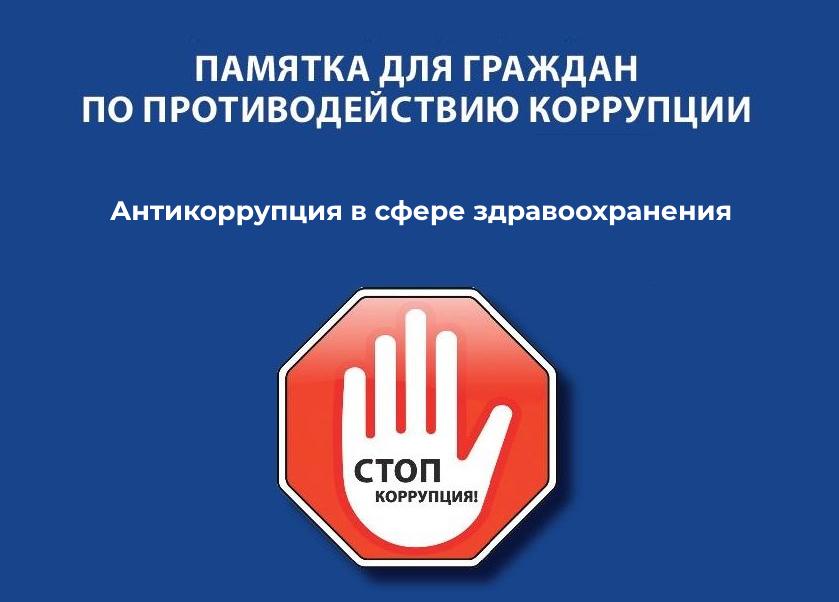 Стоп корупция здрав.png